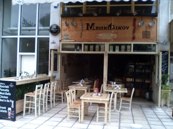 #Μπακάλικον#restaurant#Thessaloniki#Greece