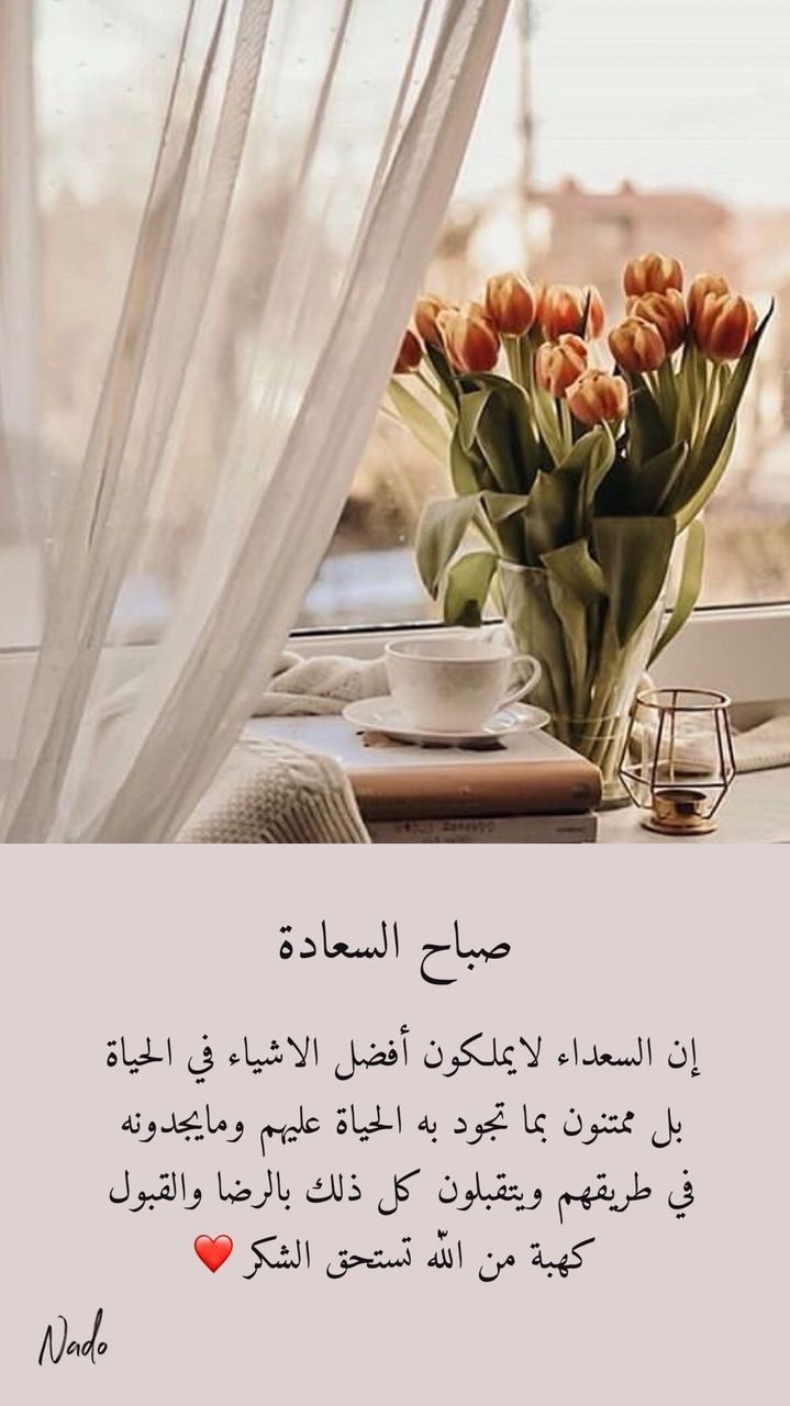 Image Uploaded By Nadeen Abazeed Find Images And Videos About Coffee Morning And Ara Beautiful Morning Messages Good Morning Flowers Beautiful Islamic Quotes