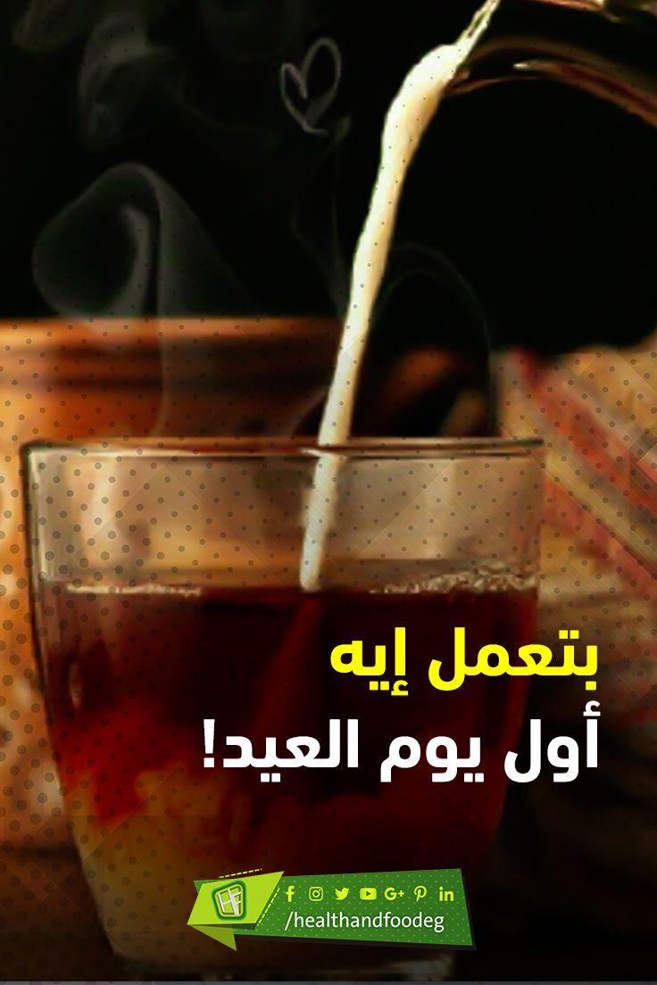 لان طوال ساعات النهار في رمضان بتكون صيام بنستنا اول يوم العيد لفرحة الفطار والاكل بعد صلاه العيد وكتير من المصريين Moscow Mule Mugs Eid Mubarek Mugs