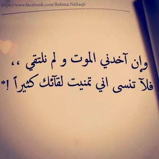 Arabic Love Quotes, Love Quotes