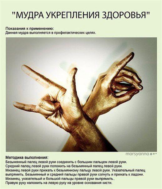 МУДРЫ — их ещё называют «йога для пальцев» — это особое положение рук, комбинаций и фигур пальцев, с помощью которых в нужных направлениях | thePO.ST