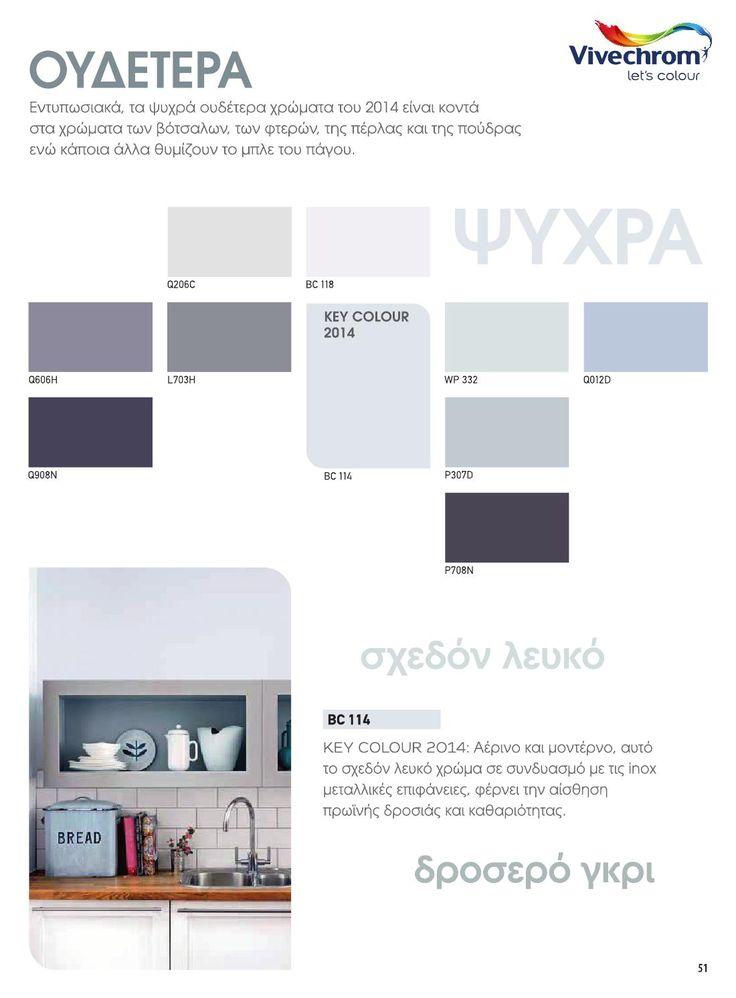 1. Colour beyond ordinary - Χρώμα Πέρα από τα Συνηθισμένα  Η Vivechrom ανανεώνεται! Νέα εταιρική ταυτότητα - νέα φιλοσοφία για το χρώμα! Γιατί το χρώμα είναι δημιουργία. Μεταμορφώνει το περιβάλλον μας και φέρνει μία θετική αλλαγή στη ζωή  μας.  Vivechrom. Let's Renew! Let's Colour!