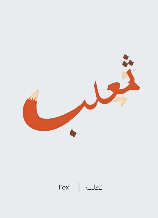 Il transforme les mots en dessins pour illustrer la langue arabe