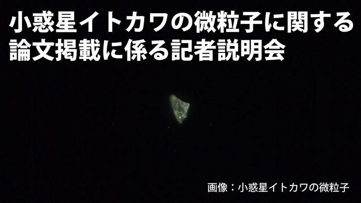 微粒子表面の模様に残る小惑星イトカワの歴史~,「Geochimica et Cosmochimica Acta」論文掲載に関する記者説明会