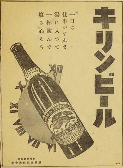 麒麟麦酒株式会社:昭和6年(1931年)4月16日。