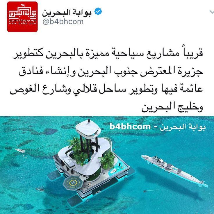 يا زين هالمشاريع صج البحرين تحتاج لمشاريع سياحية كثيرة لزيادة السياح فعاليات البحرين Bahrain Events السياحة في البحري Instagram Posts Instagram 21st