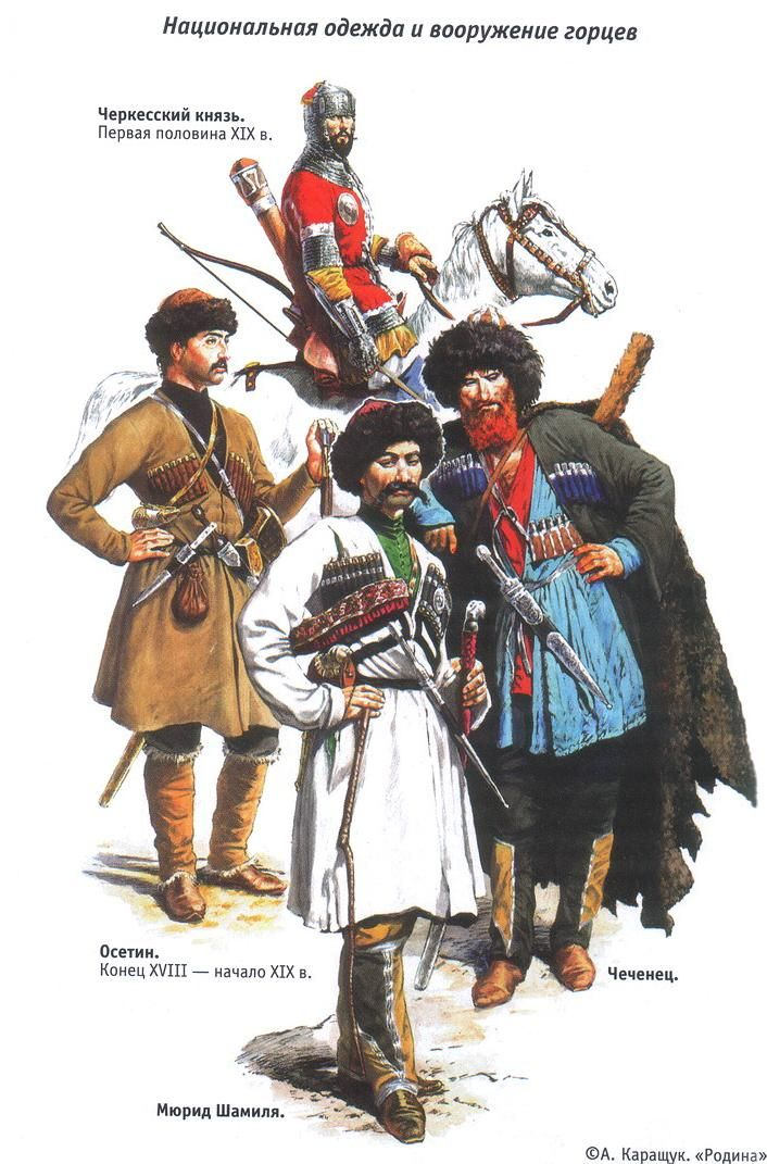 Circassian knyaz, 1st half XIX c.; Ossetians, late XVIII to early XIX c.; Imam Shamil's murid; Chechen warrior