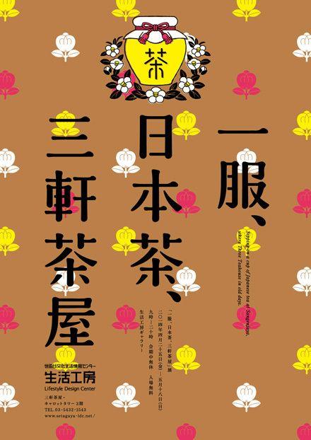 moememo: (via 「生活工房」で、お茶のイベント『一服、日本茶、三軒茶屋』が開催中! | EVENT | JOURNAL | ecocolo)