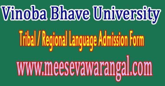 Vinoba Bhave University Tribal / Regional Language Admission Form      Vinoba Bhave University Tribal / Regional Language Admission Form  ...