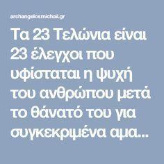 Τα 23 Τελώνια είναι 23 έλεγχοι που υφίσταται η ψυχή του ανθρώπου μετά το θάνατό του για συγκεκριμένα αμαρτήματα   ΑΡΧΑΓΓΕΛΟΣ ΜΙΧΑΗΛ