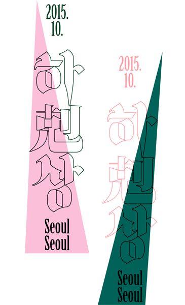 #Korean #GraphicDesign