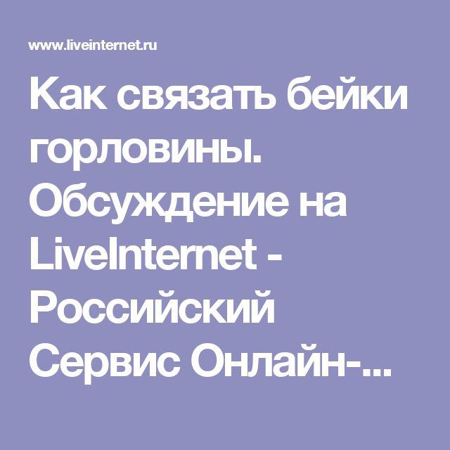 Как связать бейки горловины. Обсуждение на LiveInternet - Российский Сервис Онлайн-Дневников