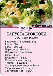 Карточка рецепта Капуста брокколи с острым рисом