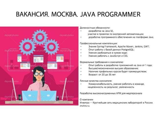 С новым годом с новым местом! Для тех программистов  кто не успел запрыгнуть в декабре и все еще хочет переехать в #Москва  или ищет повод вернуться в #Россия  Есть отличная #вакансия - #Java #програмист  Должностные обязанности:  #разработка на #JavaSEучастие в проектах по внутренней автоматизации;  доработка программного обеспечения на платформе Java.  Профессиональные компетенции:  Знание Spring Framework #Apache Maven #Jenkins #GWT;  Опыт работы с базой данных #PostgreSQL;  Умение…