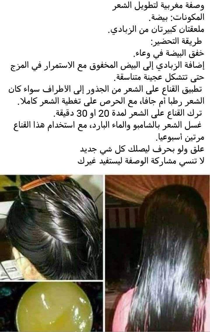 وصفة مغربية لتطويل الشعر Hair Styles Hair Beauty