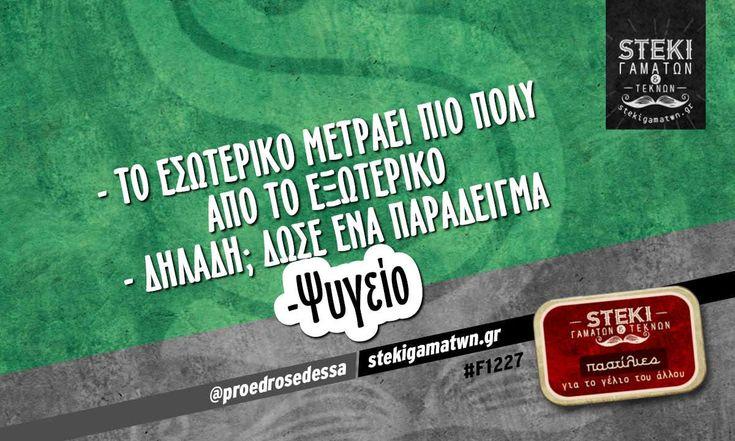 - Το εσωτερικό μετράει πιο πολύ από το εξωτερικό @proedrosedessa - http://stekigamatwn.gr/f1227/