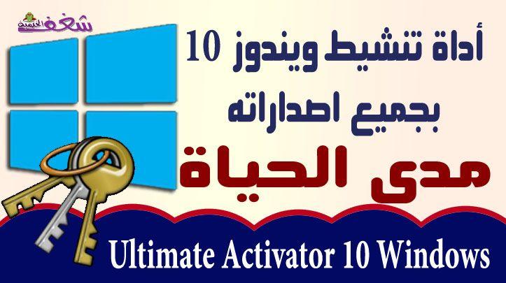 تنشيط ويندوز 10 النهائي جميع الاصدارات مدى الحياة اداة تنشيط ويندوز 10 مدى الحياة Ultimate Activator 10 Windows تحمیل وشرح أسھل اد Technology Windows 10 Things