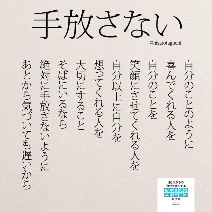 いいね!7,661件、コメント32件 ― @yumekanau2のInstagramアカウント: 「手放さない. . . . #手放さない#恋愛#失恋 #告白される#告白#ポエム #詩#日本語#カップル#夫婦#結婚」