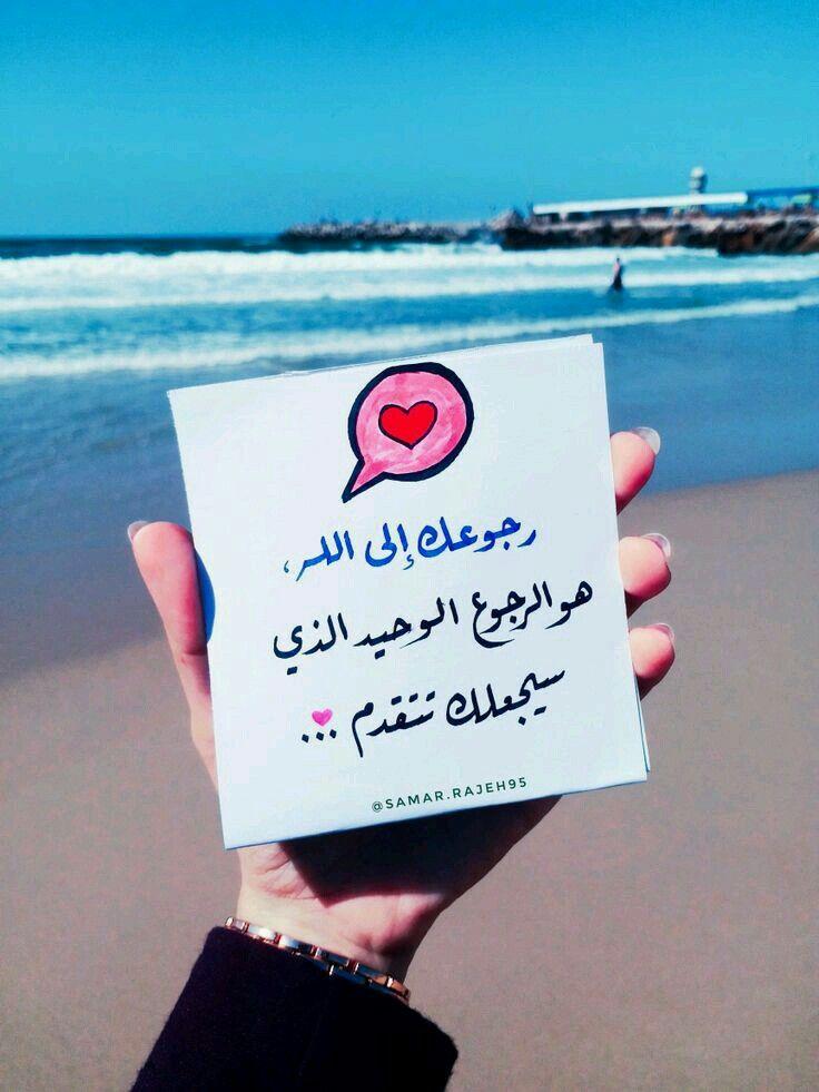 رجوعك إلي الله هو الرجوع الوحيد الذي سيجعلك تتقدم Positive Quotes Beautiful Arabic Words Book Quotes