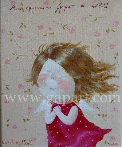 Evgenia Gapchinska Мои крылышки дрожат от любви!