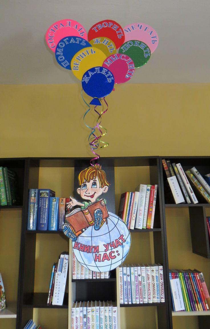 Картинки разделители для книг дошкольникам