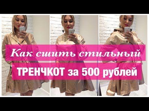 Как сшить. Стильный тренчкот за 500 рублей. - YouTube