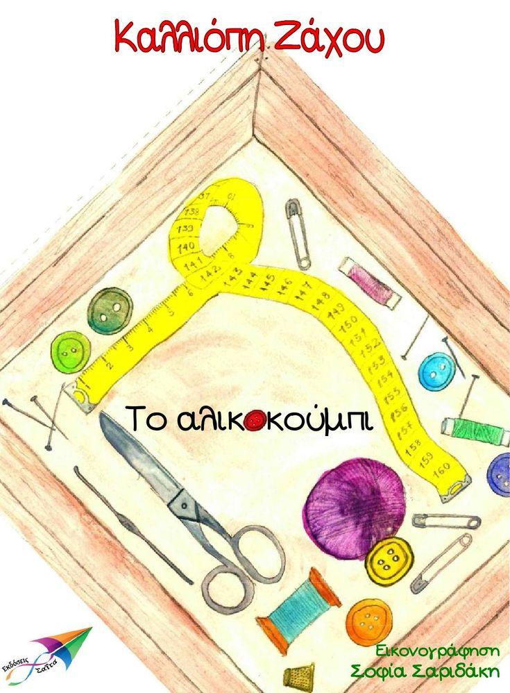 ΤΟ ΑΛΙΚΟΚΟΥΜΠΙ  «Μια φορά κι έναν καιρό ήταν ένα κουμπί, κόκκινο κουμπί, μικρό όσο το κουκούτσι ενός κερασιού. Κι είχε ένα όνειρο... ένα μεγάλο όνειρο...»