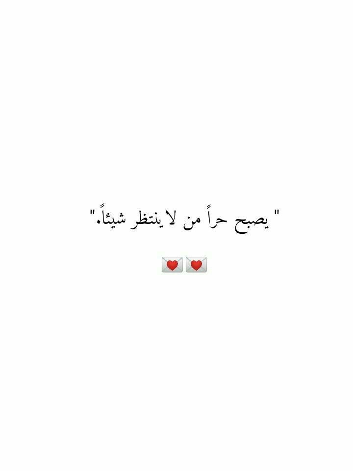 3gbani 3dm 7oryti Lw Qoute De S7 Bs It Seems To Be Right Words Quotes Wisdom Quotes Life Spirit Quotes