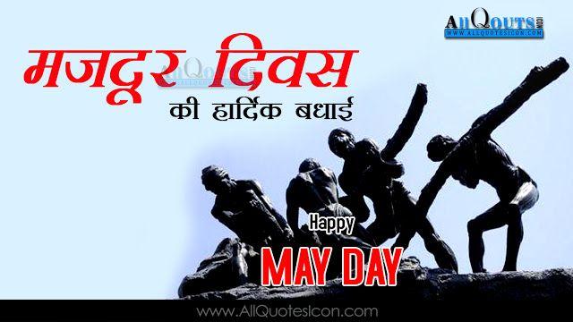 Hindi-May-Day-Images-and-Nice-Hindi-May-Day-Labour-Day