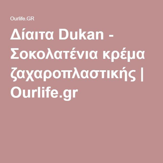 Δίαιτα Dukan - Σοκολατένια κρέμα ζαχαροπλαστικής   Ourlife.gr