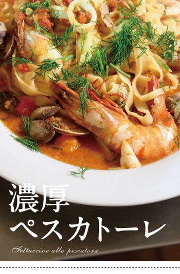 濃厚ペスカトーレ。 by Mogさん | レシピブログ - 料理ブログのレシピ ...