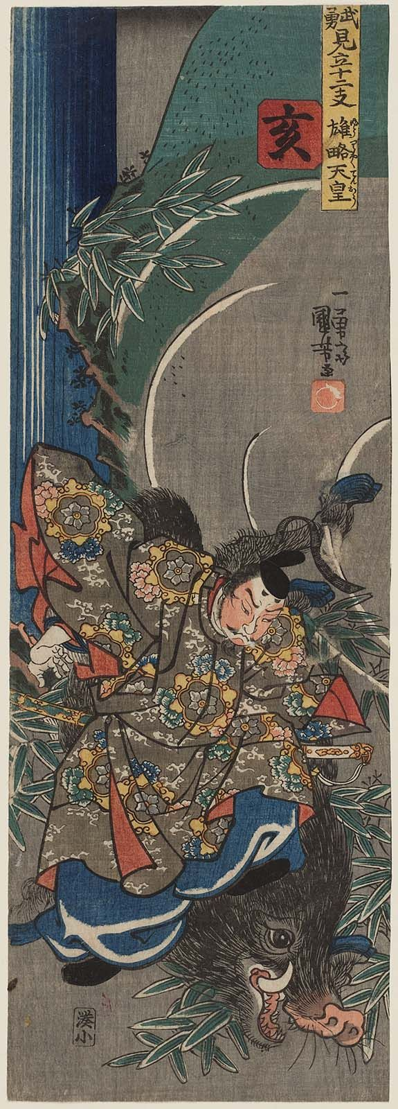 Boar (I): Emperor Yûryaku (Yûryaku Tennô), from the series Heroes Representing the Twelve Animals of the Zodiac (Buyû mitate jûnishi) Japanese about 1840 (Tenpô 11) Artist Utagawa Kuniyoshi (Japanese, 1797–1861), Publisher Minatoya Kohei (Japanese) DIMENSIONS Chûtanzaku; 35.5 x 12.4 cm (14 x 4 7/8 in.) Currently at the MFA ACCESSION NUMBER 11.16577 MEDIUM OR TECHNIQUE Woodblock print (nishiki-e); ink and color on paper