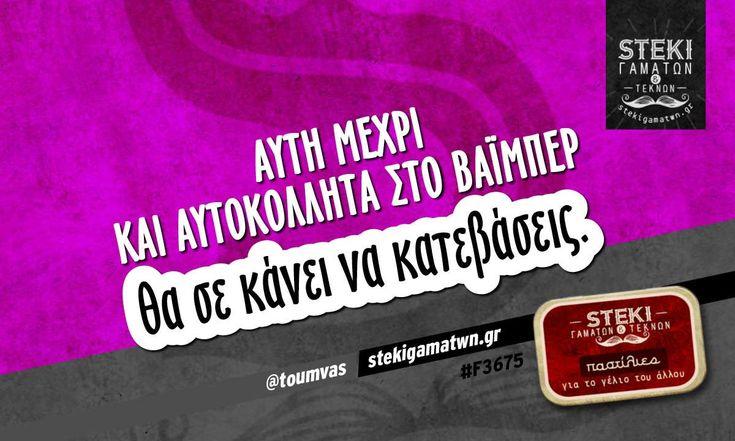 Αυτή μέχρι και αυτοκόλλητα @toumvas - http://stekigamatwn.gr/f3675/