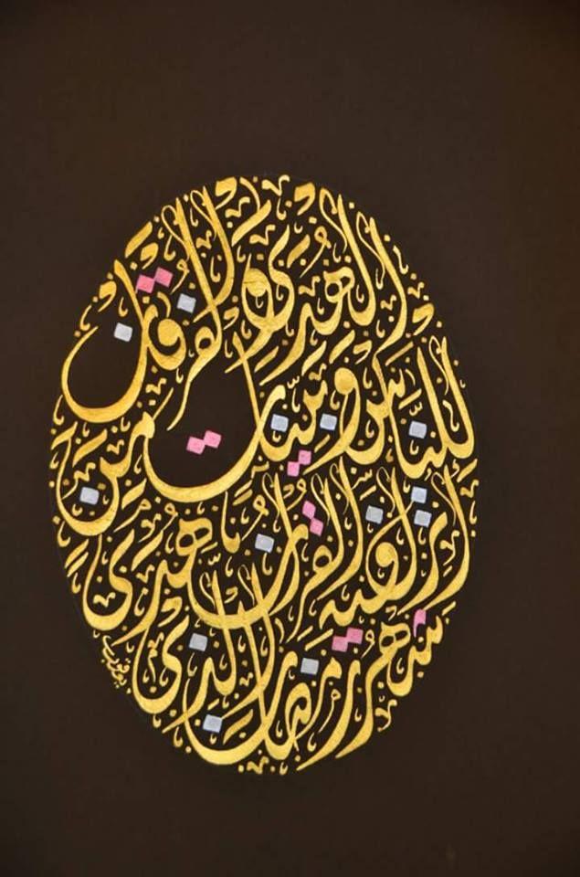 DesertRose,;,Aayat bayinat,;,calligraphy art,;,