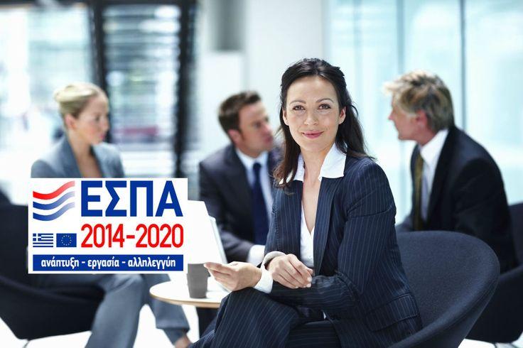 NEA #ενεργά #προγράμματα #επιδότησης #ΕΣΠΑ 2014-2020. Καλέστε μας για πληροφορίες στο 6945 387 388 ή δείτε εδώ: http://owl.li/IOQR30bVcyt