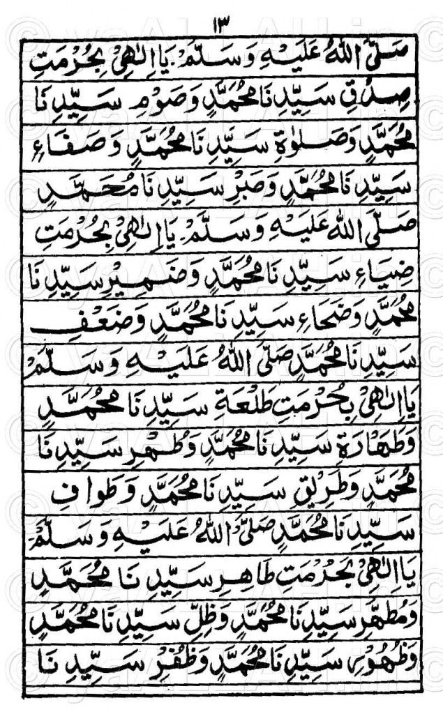 durood e muqaddas in arabic-4-yaALLAH.in