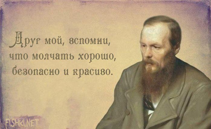 18 вдохновляющих цитат Федора Достоевского