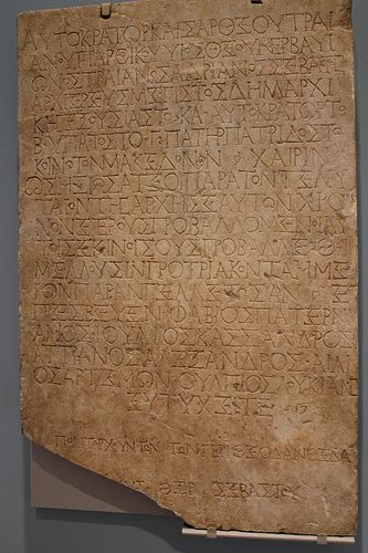 Macedonian Language  #Macedonian #Language 136-137 BCE  Tablet with Greek Inscription of a Letter from Emperor Hadrian to the Common Assembly of the Macedonians (136 - 137 CE)  In the letter, Hadrian states that in accordance with the request of a delegation from Macedon, all Macedonian politicians must inform their chosen successors thirty days in advance when leaving office.   Macedonia the ancient kingdom of Greece