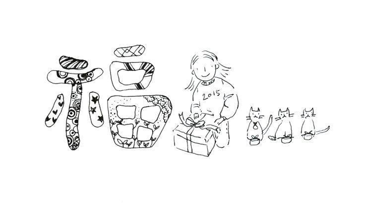 Happy New Year's illustration