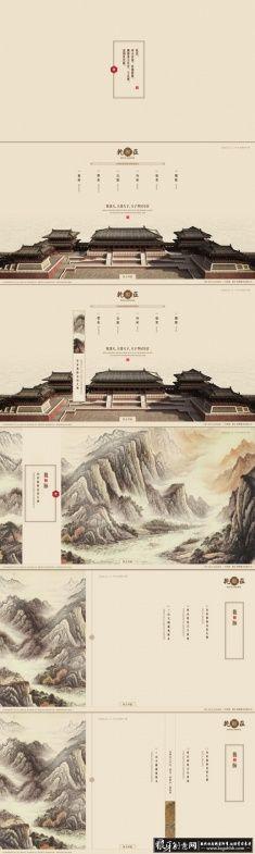 中国风海报画册版式设计 中国传统文化设计...