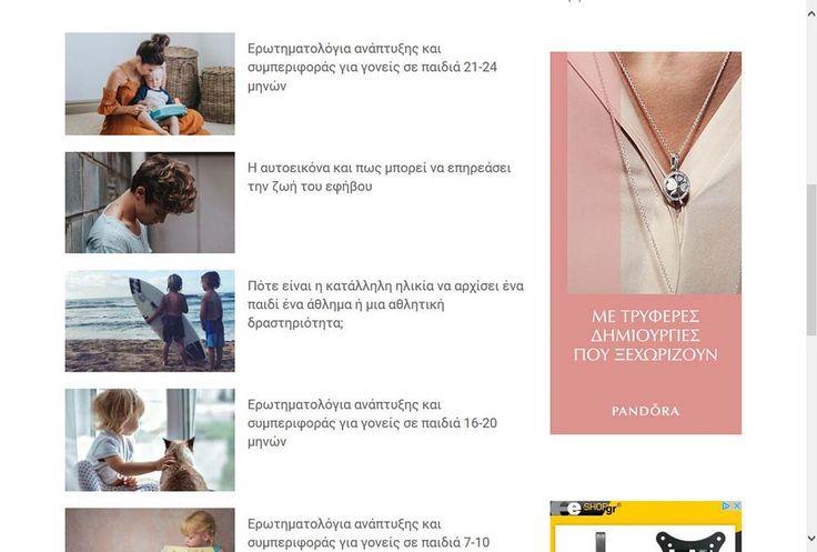 Στον Διαδικτυακό χώρο του Mother's Błog θα βρείτε άρθρα για το παιδί και τον έφηβο, όπως τα ερωτηματολόγια ανάπτυξης και συμπεριφοράς για παιδιά  21-24 μηνών, για την αυτοεικόνα και πως μπορεί να επηρεάσει την ζωή του εφήβου κ.α.