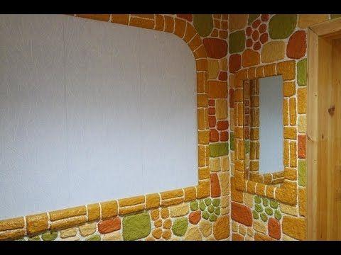 Мастер класс каменные стены из папье-маше - YouTube