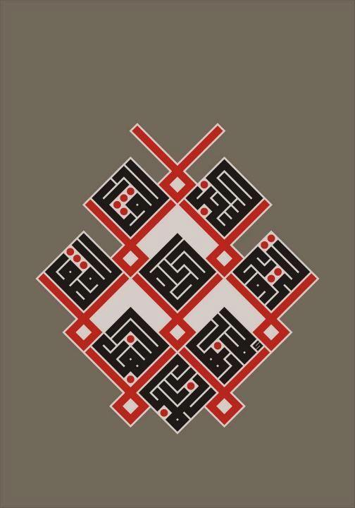 لا للسجن .. لا للقتل .. لا للترويع .. لا للحصار .. لا للقصف .. لا للإرهاب .. لا للنهب .. لا للمجازر .. لـ منير الشعراني