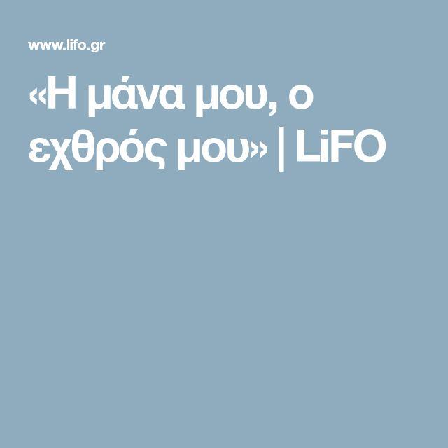 «Η μάνα μου, ο εχθρός μου» | LiFO