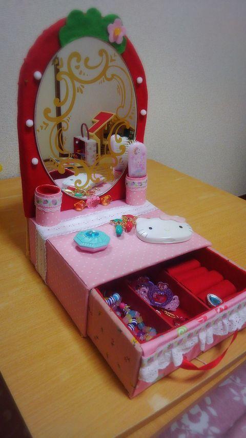 手作りおもちゃ♪お菓子の空き箱でおままごとドレッサー