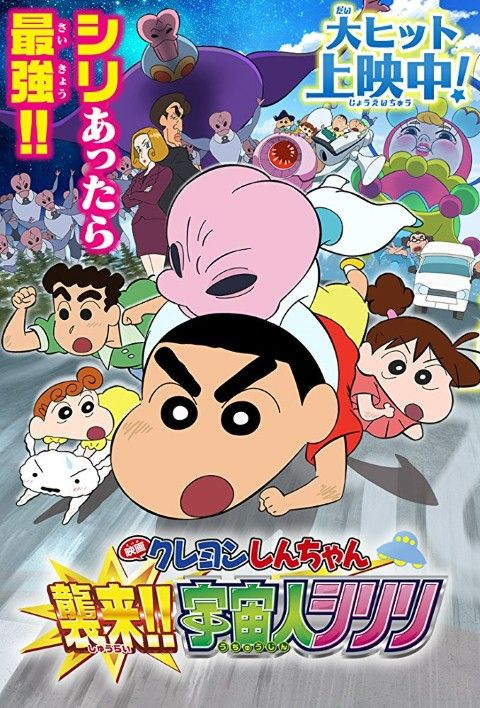 Nonton Streaming dan Download Film Crayon Shinchan