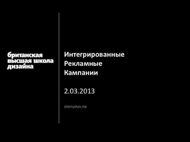 Интегрированные Рекламные Кампании Часть I. Лекция 2. by Mikhail  Chernyshev via slideshare