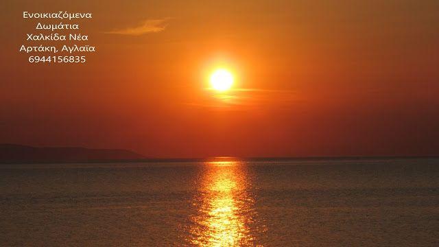 ΕΝΟΙΚΙΑΖΟΜΕΝΑ ΔΩΜΑΤΙΑ ΧΑΛΚΙΔΑ ΝΕΑ ΑΡΤΑΚΗ,  ΑΓΛΑΪΑ: Ηλιοβασιλεμα στη Νέα Αρτάκη