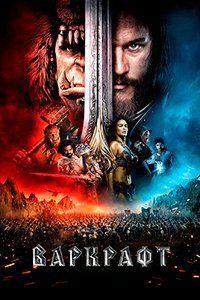 Варкрафт / Warcraft / 2016 / ДБ, ПМ, АП (Живов, Есарев), ЛО, СТ / UHD 4K (2160p) :: Кинозал.ТВ