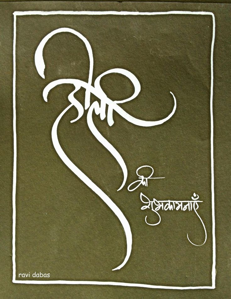 Best hindi calligraphy images on pinterest